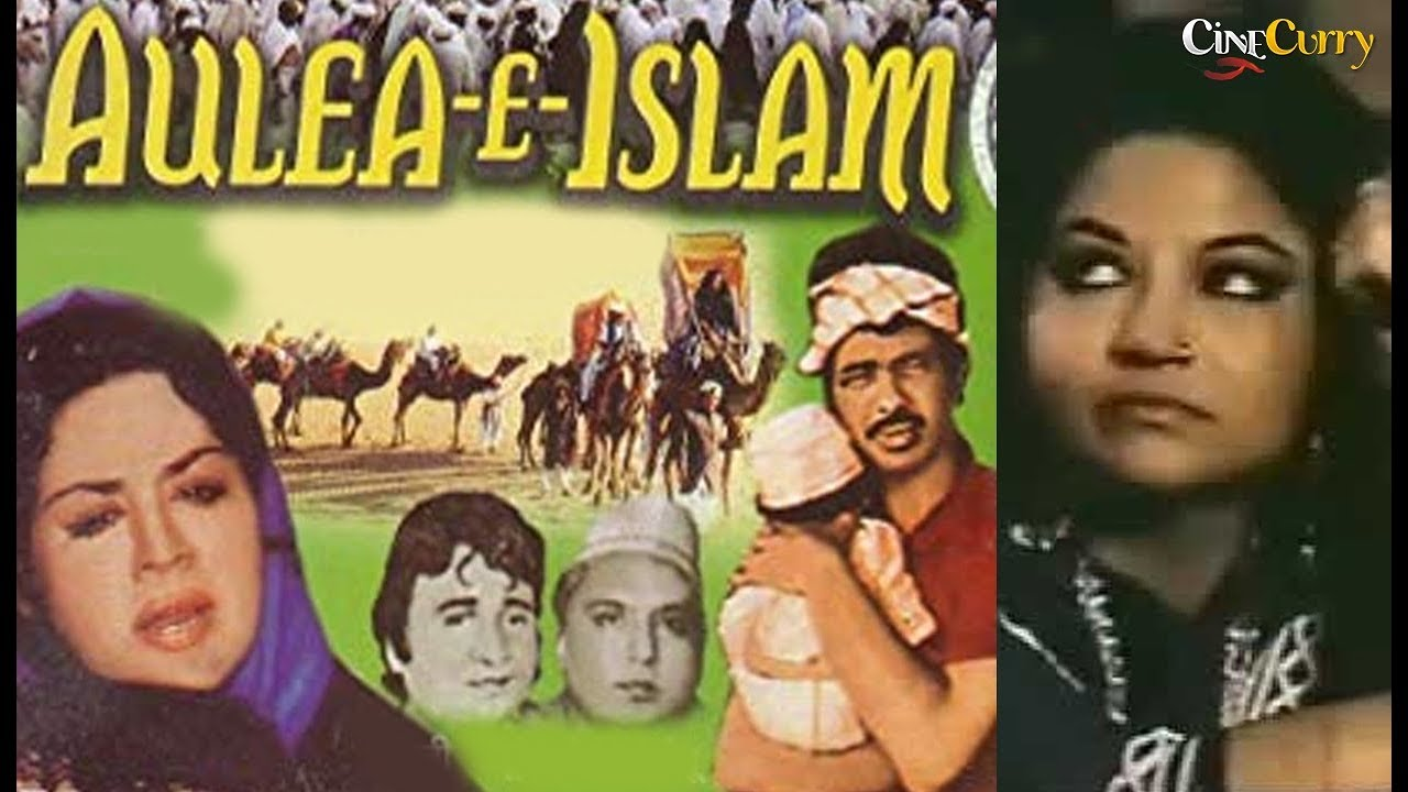 Aulea-E-Islam (1979)   Full Hindi Movie   Farida Jalal, Imtiaz Khan, Mehmood