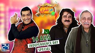 Video Afra Zafri | 14 August Special | Zafri Khan | Arif Lohar & Salman Shahid | 14 Aug 2018 | 24 News HD MP3, 3GP, MP4, WEBM, AVI, FLV Agustus 2018
