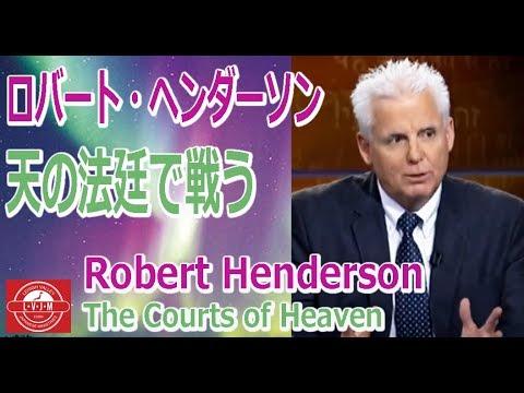 「戦場で戦わず 天の法廷で戦う!」ロバート・ヘンダーソン  The Courts of Heaven-Robert Henderson
