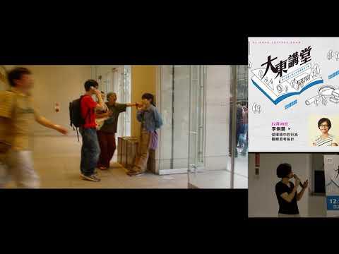 20181208高雄市立圖書館大東講堂— 李俐慧「從環境中的行為觀察思考設計」—影音紀錄