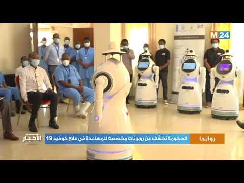 رواندا .. الحكومة تكشف عن روبوتات مخصصة للمساعدة في علاج كوفيد 19