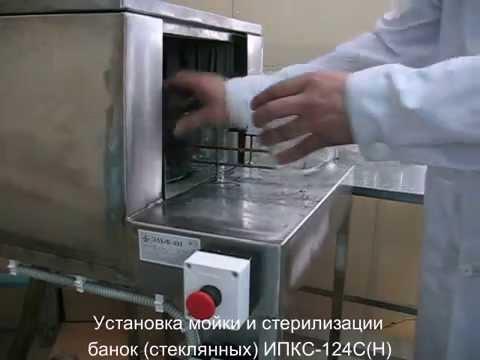 Видео: Установка мойки и стерилизации банок (стеклянных) ИПКС-124С(Н).