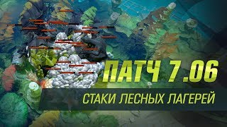 Стаки лесных лагерей в патче 7.06
