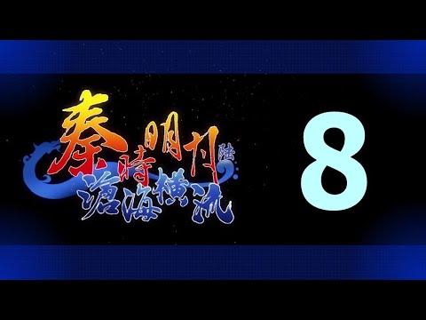 Qin's Moon S6 Episode 8 English Subtitles