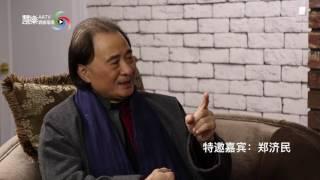此视频有关访华裔音乐艺术制作人郑济民先生(一)