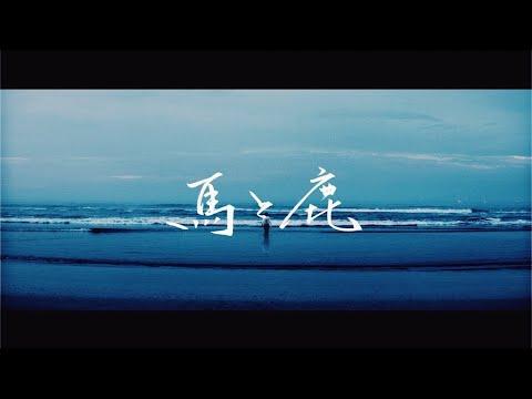 , title : '米津玄師 MV「馬と鹿」Uma to Shika'