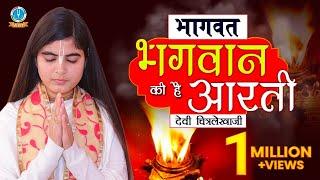 श्री भागवत भगवान की है आरती - Shri Bhagwat Bhagwan Ki Hai Aarti    Bhagwat Aarti #DeviChitralekhaji