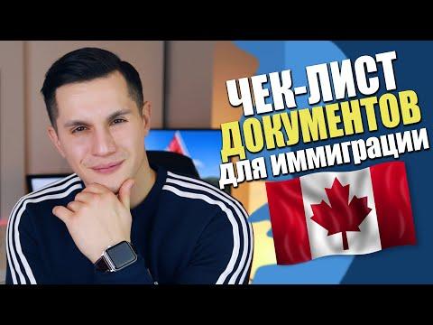 Пилотная программа. Список документов для иммиграции | Иммиграция в Канаду 2019