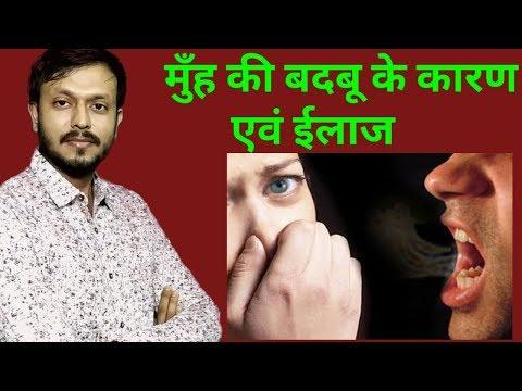 मुँह की बदबू के कारण एवं उपाए   permanent treatment of mouth smell   #myvj