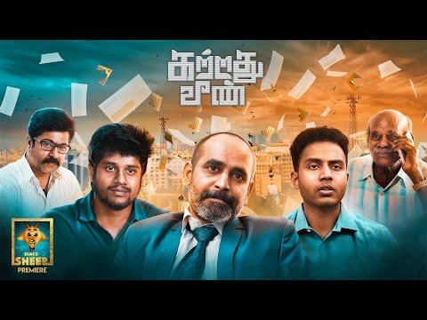 Katradhu Veen | Shortfilm | Blacksheep premiere