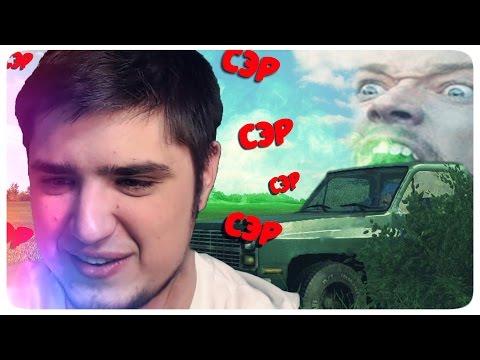 СЭР ШЕПТУН