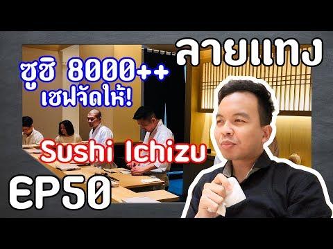 ซูชิ 8000++ Omakaze เชฟจัดให้จากตลาดปลา สดๆ Sushi Ichizu | Laitang ลายแทง EP : 50