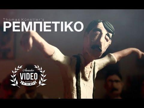 Ένας Ιταλός έκανε τον Βαμβακάρη animation