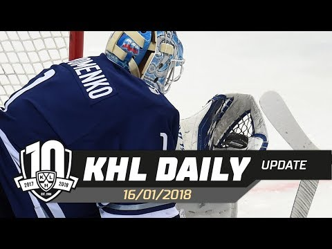 Daily KHL Update - January 16th, 2018 (English) (видео)
