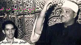 الشيخ عبدالباسط عبدالصمد وجواب الرست، صوت مرتكز في أعلى الطبقات الصوتية، سورة الرعد