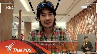 เปิดบ้าน Thai PBS - เบื้องหลังแรงบันดาลใจจากรายการดูให้รู้ ตอนนักร้องไร้แขน ขา