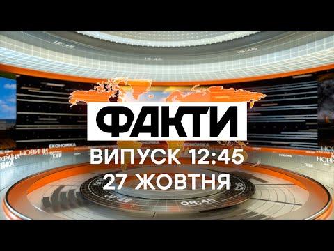 Факты ICTV - Выпуск 12:45 (27.10.2020)