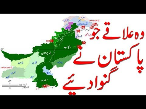 The territory which Pakistan has condemned || وہ علاقے جو پاکستان نے گنوا دئیے