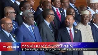 11ኛው የአፍሪካ ህብረት መሪዎች አስቸኳይ ጉባኤ/አዲስ ነገር ህዳር 8.2011ዓ.ም.11th African leaders meeting what's new 17,2018