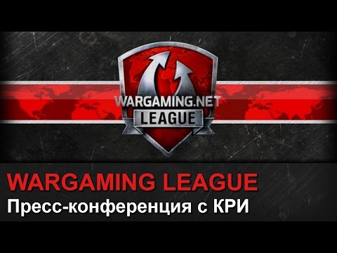 Wargaming League - Пресс-конференция с КРИ
