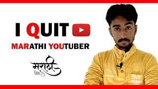 image of I Quit Marathi Youtuber ( Marathi Vines )