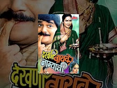 Video Dekhni Bayko Namyachi   Full Marathi Movie download in MP3, 3GP, MP4, WEBM, AVI, FLV January 2017