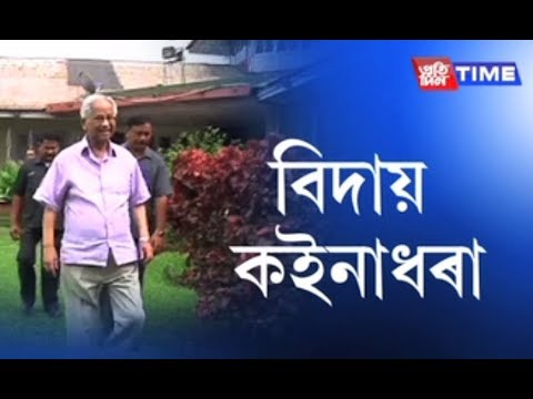 Former Cm Tarun Gogoi Gets Nostalgic As He Is Set To Leave His Residence For 17 Years In Koinadhora