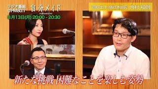 ラジオ「自分メイド」#33本編