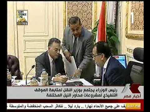 رئيس مجلس الوزراء يستعرض مع وزير النقل الموقف التنفيذي لمحاور النيل