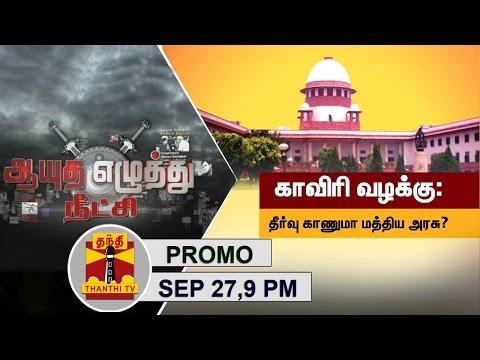 -27-09-2016-Ayutha-Ezhuthu-Neetchi-Promo-Debate-on-Cauvery-Issue--9PM