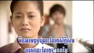 Video Chhorn Sovannareach - Neuk oun tae min arch choub (MV) MP3, 3GP, MP4, WEBM, AVI, FLV Desember 2017