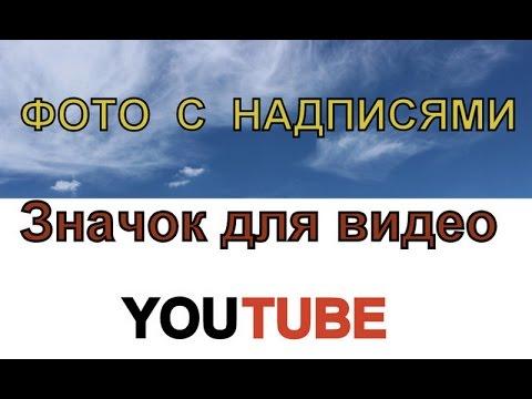 Как создать надпись на видео