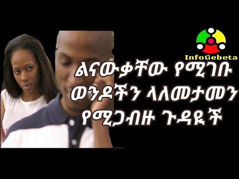 Ethiopia : Understanding a deceptive man's behavior