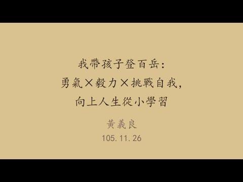 20161126高雄市立圖書館岡山講堂—黃義良:我帶孩子登百岳:勇氣毅力挑戰自我,向上人生從小學習