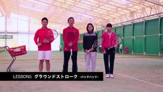 はじめてテニス