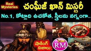 Video Genghis Khan Mystery Revealed in Telugu || Genghis Khan Documentary in Telugu || Real Mysteries MP3, 3GP, MP4, WEBM, AVI, FLV Desember 2018