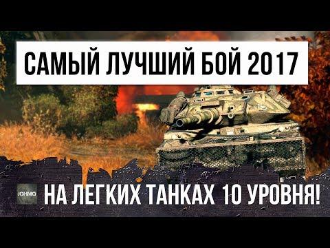 ЛУЧШИЙ БОЙ НА ЛЕГКИХ ТАНКАХ 10 УРОВНЯ В МАЕ 2017 ГОДА!