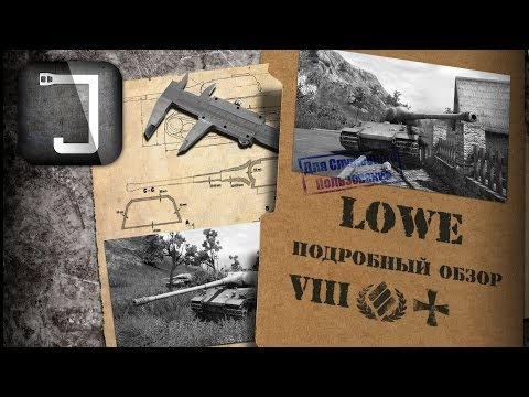 Löwe. Броня, орудие, снаряжение и тактики. Подробный обзор