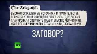 Британская газета обвинила Кремль в подготовке покушения на премьер-министра Черногории