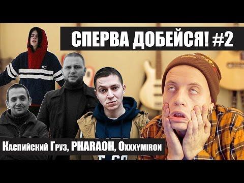 СПЕРВА ДОБЕЙСЯ! #2 - Каспийский Груз, PHARAOH, Oxxxymiron (2016)
