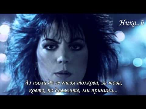 Video Joan Jett - I Hate Myself For Loving You (Превод) download in MP3, 3GP, MP4, WEBM, AVI, FLV January 2017