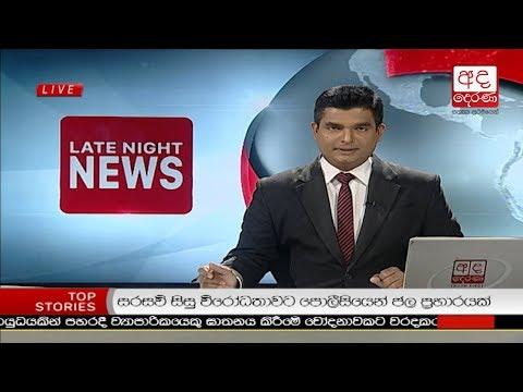 Ada Derana Late Night News Bulletin 10.00 pm - 2018.10.19