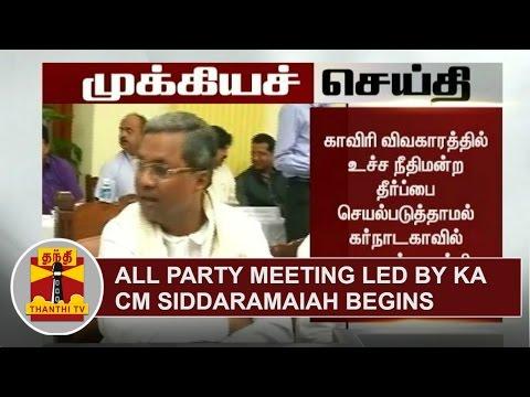 BREAKING-All-Party-meet-led-by-Karnataka-CM-Siddaramaiah-begins-Thanthi-TV