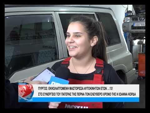 Video - Στον Πύργο μία 13χρονη δουλεύει ως μηχανικός αυτοκινήτων (vid)
