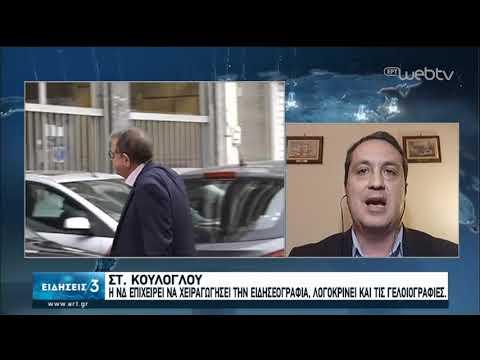 Συνεδριάζει η πολιτική γραμματεία του ΣΥΡΙΖΑ | 26/03/2020 | ΕΡΤ