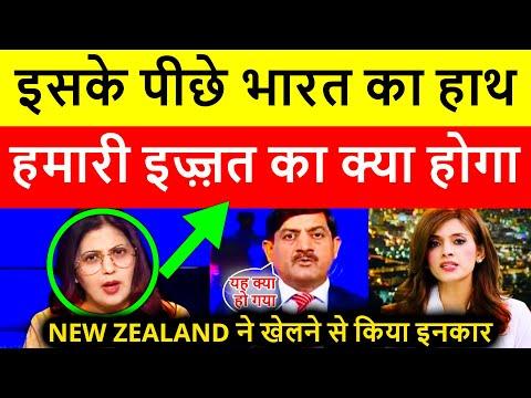 Pakistan Media on India and New Zealand team | Pak Media on India | Pakistani Media