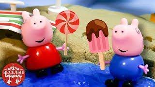 Свинка Пеппа и Джордж делают пляж. Мультик из игрушек Peppa Pig на русском для детей.