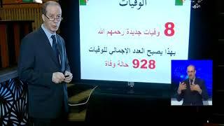 تسجيل 385 إصابة جديدة بـ #فيروس_كورونا و 302 حالة شفاء و8 وفيات خلال الـ 24 ساعة الأخيرة