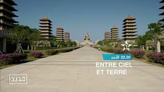 16/12/2018 Entre Ciel et Terre - Taiwan إعلان