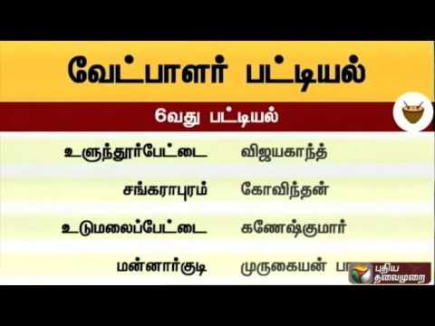 Tamil-Nadu-polls-Details-of-DMDKs-sixth-list-of-candidates